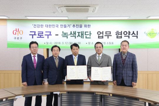 구로구, 녹색재단과 '건강한 대한민국 만들기' 업무협약 체결